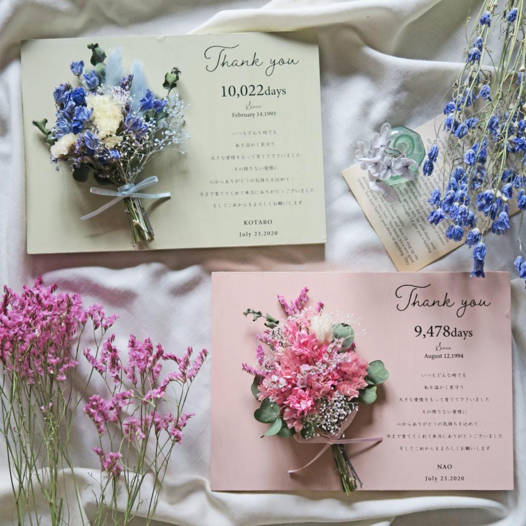 Florilegeの両親贈呈品